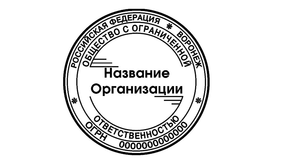 документы для изготовления печати некоммерческой организации